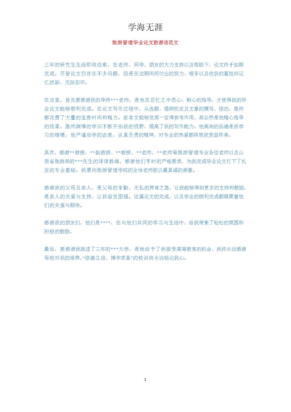 旅游管理毕业论文致谢语范文.docx