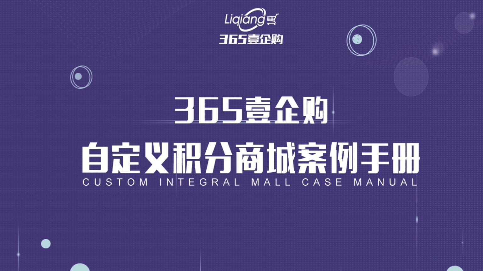 365壹企购积分商城后台操作.pptx