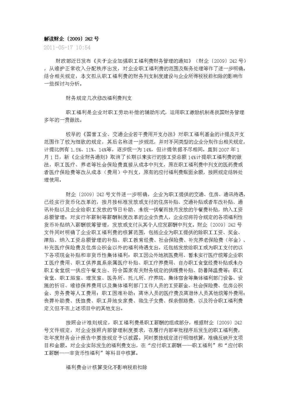 【实用资料】解读财企【2009】242号文件.doc