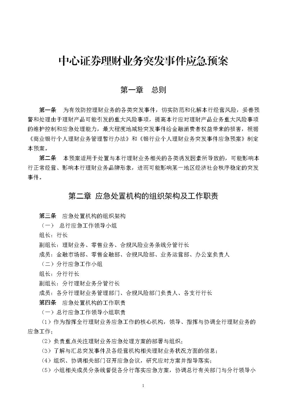 【实用资料】理财业务突发事件应急预案.doc