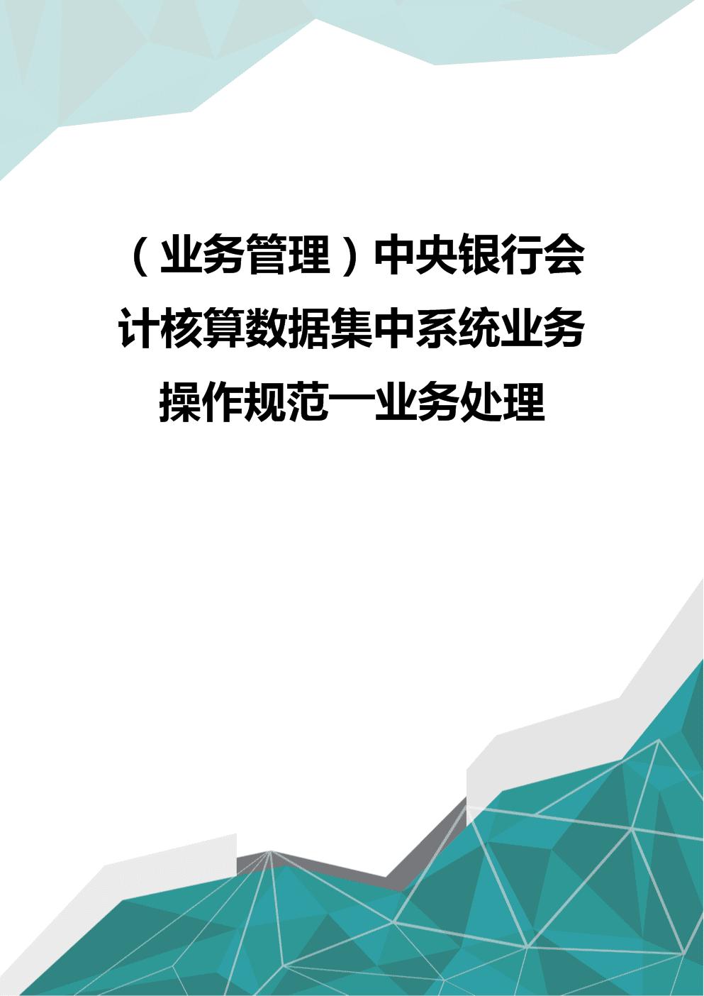 (优品)(业务管理)中央银行会计核算数据集中系统业务操作规范—业务处理(品质).doc
