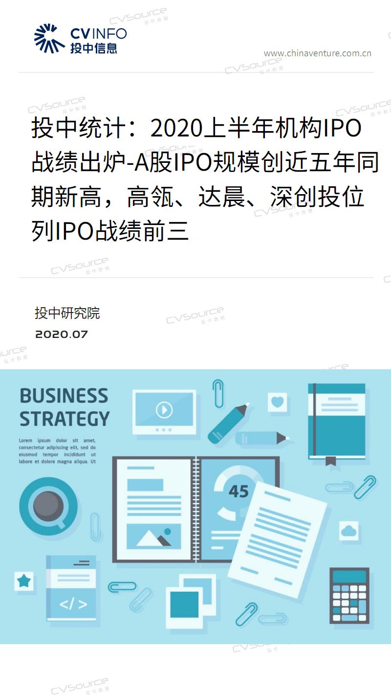 2020上半年机构IPO分析报告~A股IPO规模,高瓴、达晨、深创投.pdf