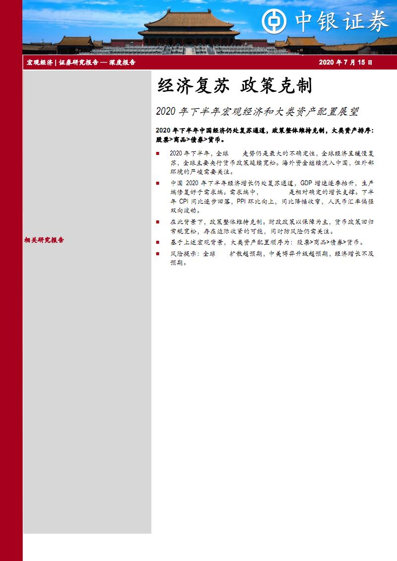 2020年下半年宏观经济和大类资产配置展望和分析报告:经济复苏,政策克制.pdf
