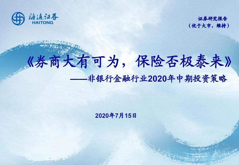 非银行金融行业2020年中期投资策略和分析报告:券商大有可为,保险否极泰来.pdf