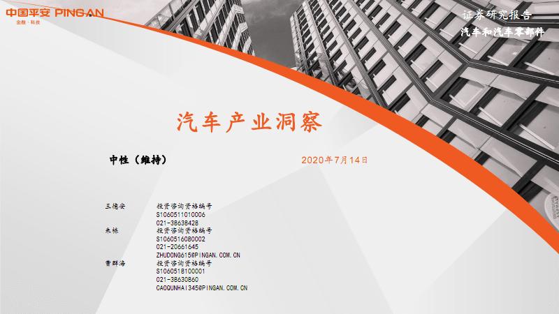 汽車產業洞察20200715.pdf