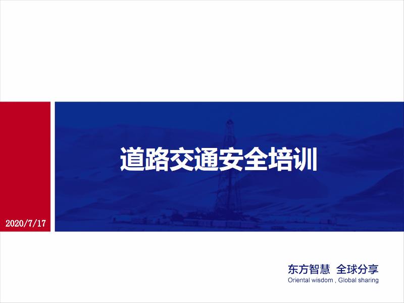道路交通安全培訓.pdf