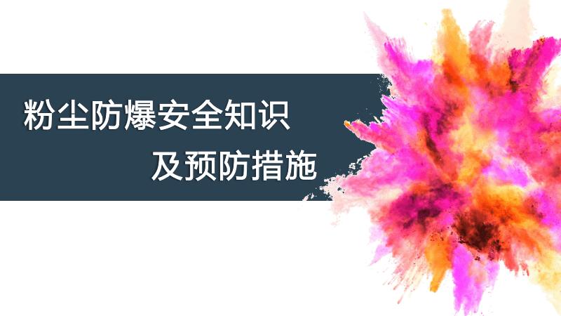 粉塵防爆安全知識及預防措施.pdf
