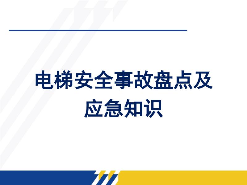 電梯安全事故盤點及應急知識.pdf