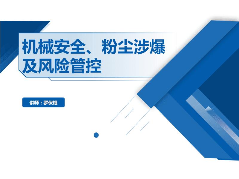 機械安全、粉塵涉爆及風險管控.pdf