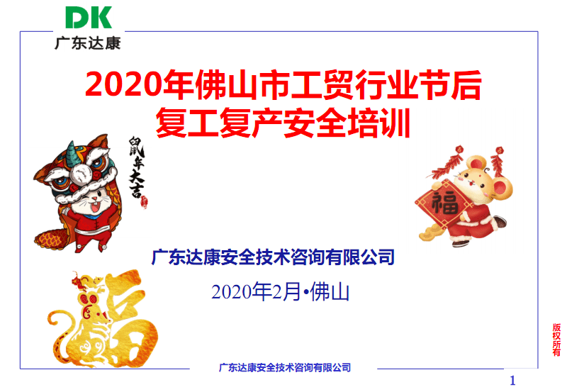 2020年佛山市工貿行業節后復工復產安全培訓.pdf