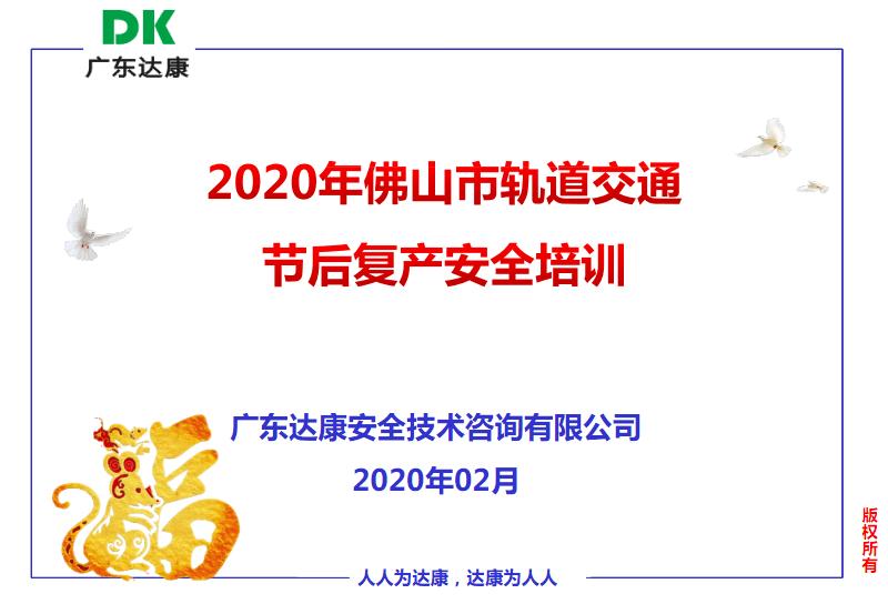 2020年佛山市軌道交通節后復產安全培訓.pdf