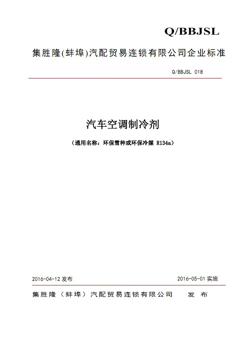 Q BBJSL 018-2016_汽車空調制冷劑.pdf
