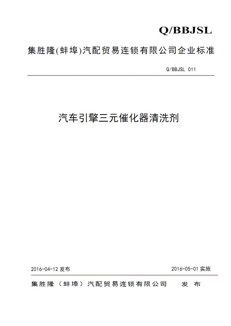 Q BBJSL011-2016_汽車引擎三元催化器清洗劑.pdf