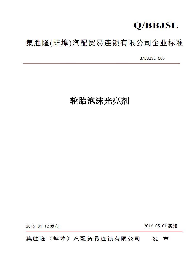 Q BBJSL005-2016_輪胎泡沫光亮劑.pdf
