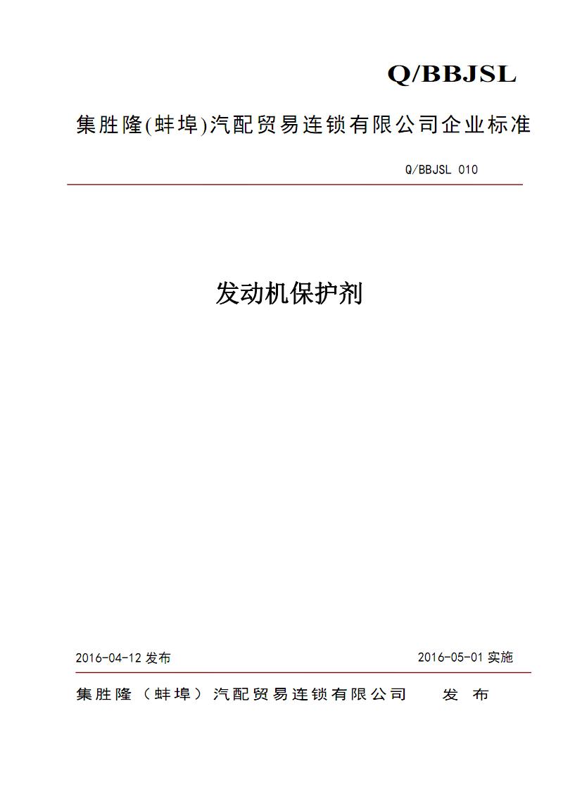 Q BBJSL010-2016_發動機保護劑.pdf