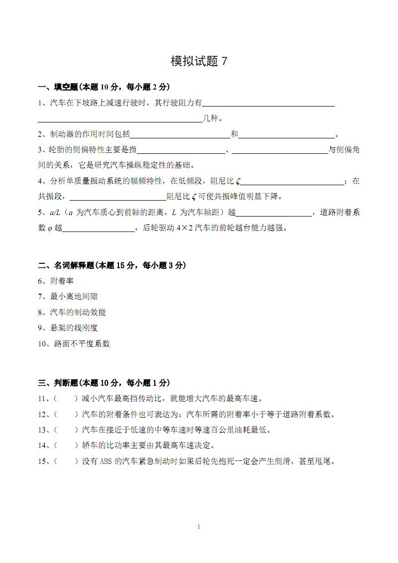 汽車理論模擬試題7-武漢理工大學,考試必看(答案見1-7合集單獨版).pdf