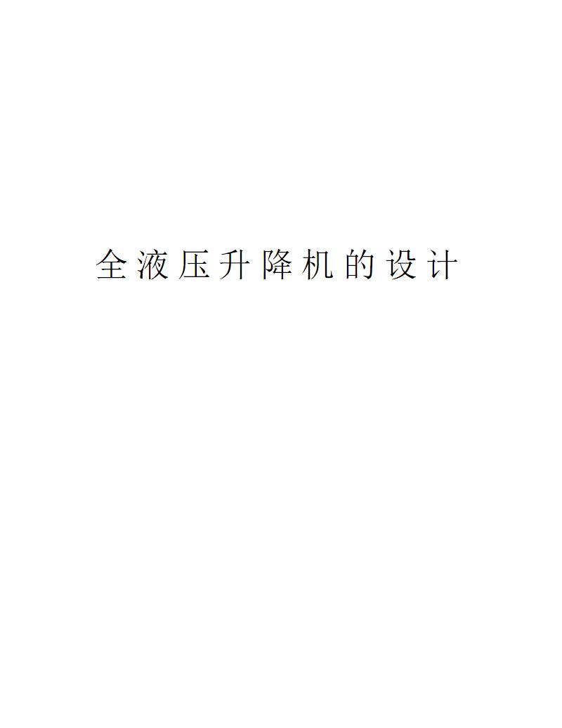 全液壓升降機的設計培訓資料.pdf