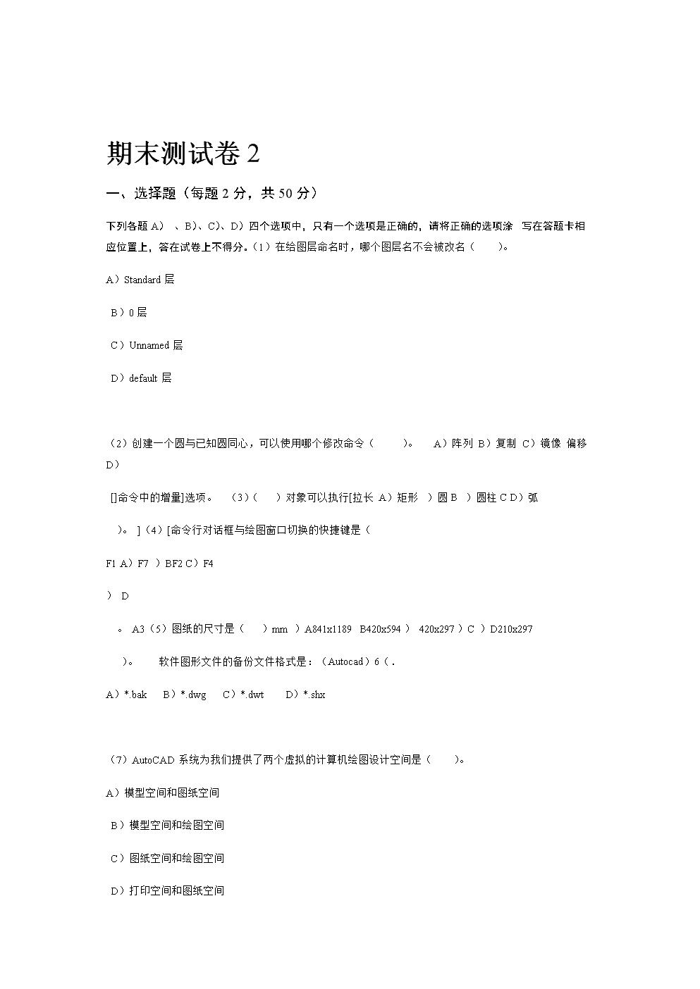 AutoCAD 2010中文版應用教程測試卷2.doc