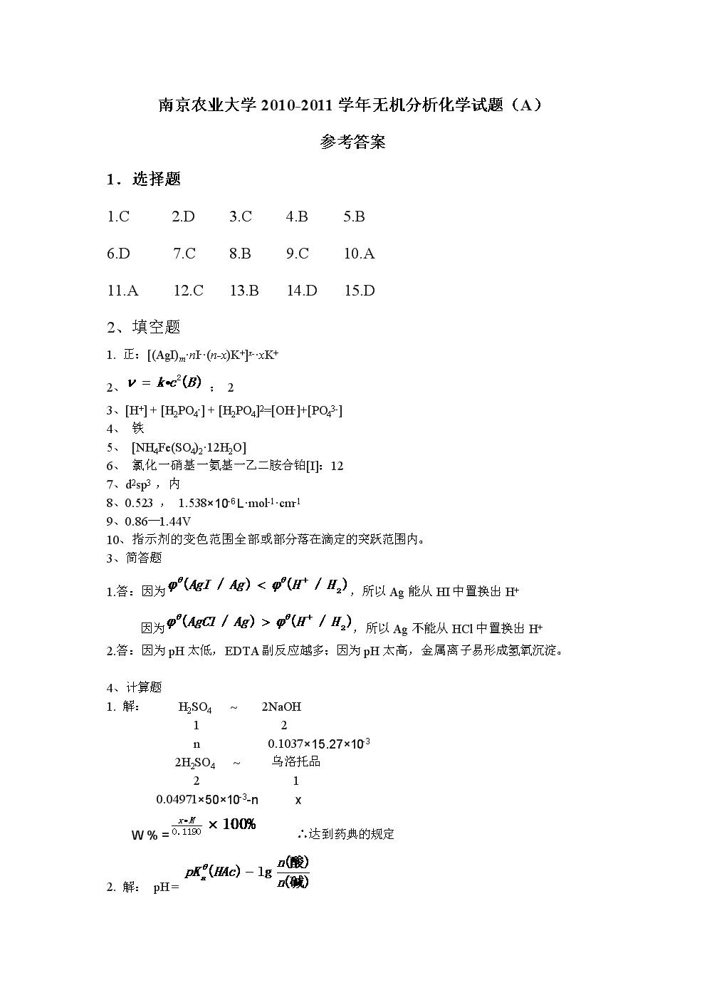 南京農業大學2010-2011學年無機分析化學試題(A).doc
