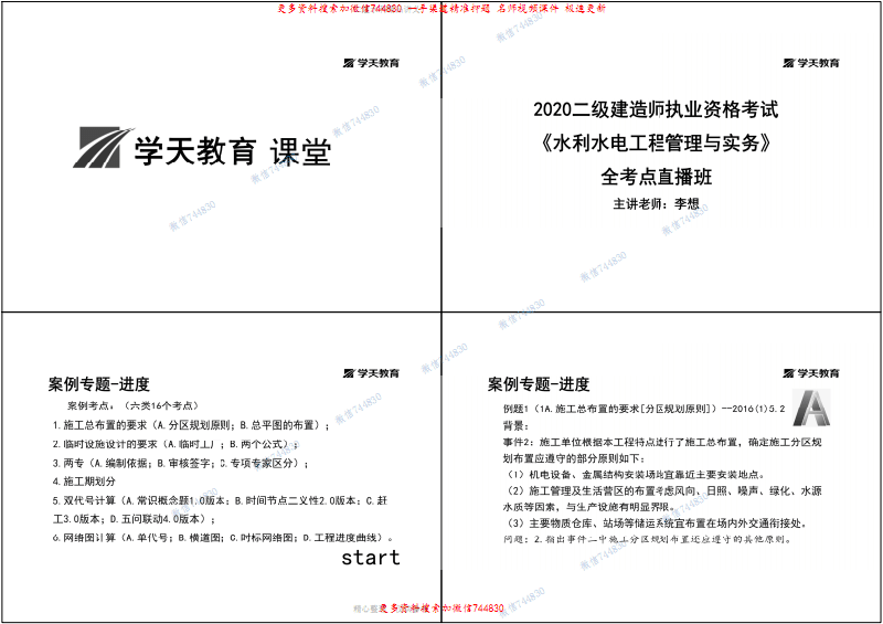 案例專題-進度-黑白打印版.pdf