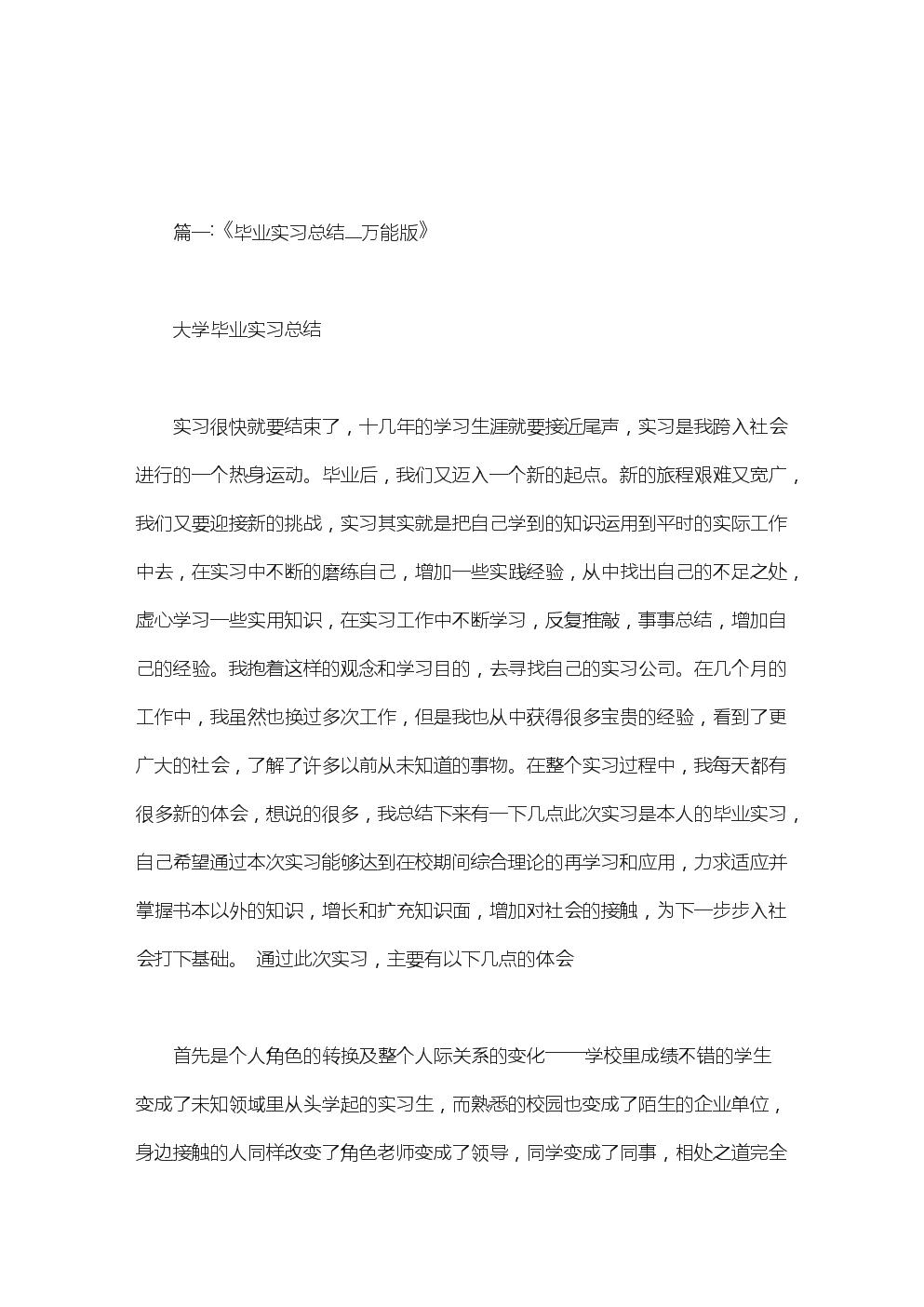 萬能畢業實習評價.doc