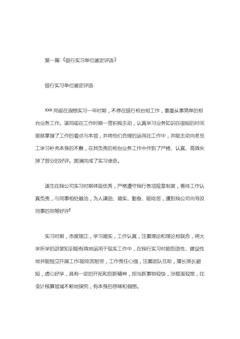 銀行實習,單位鑒定.doc