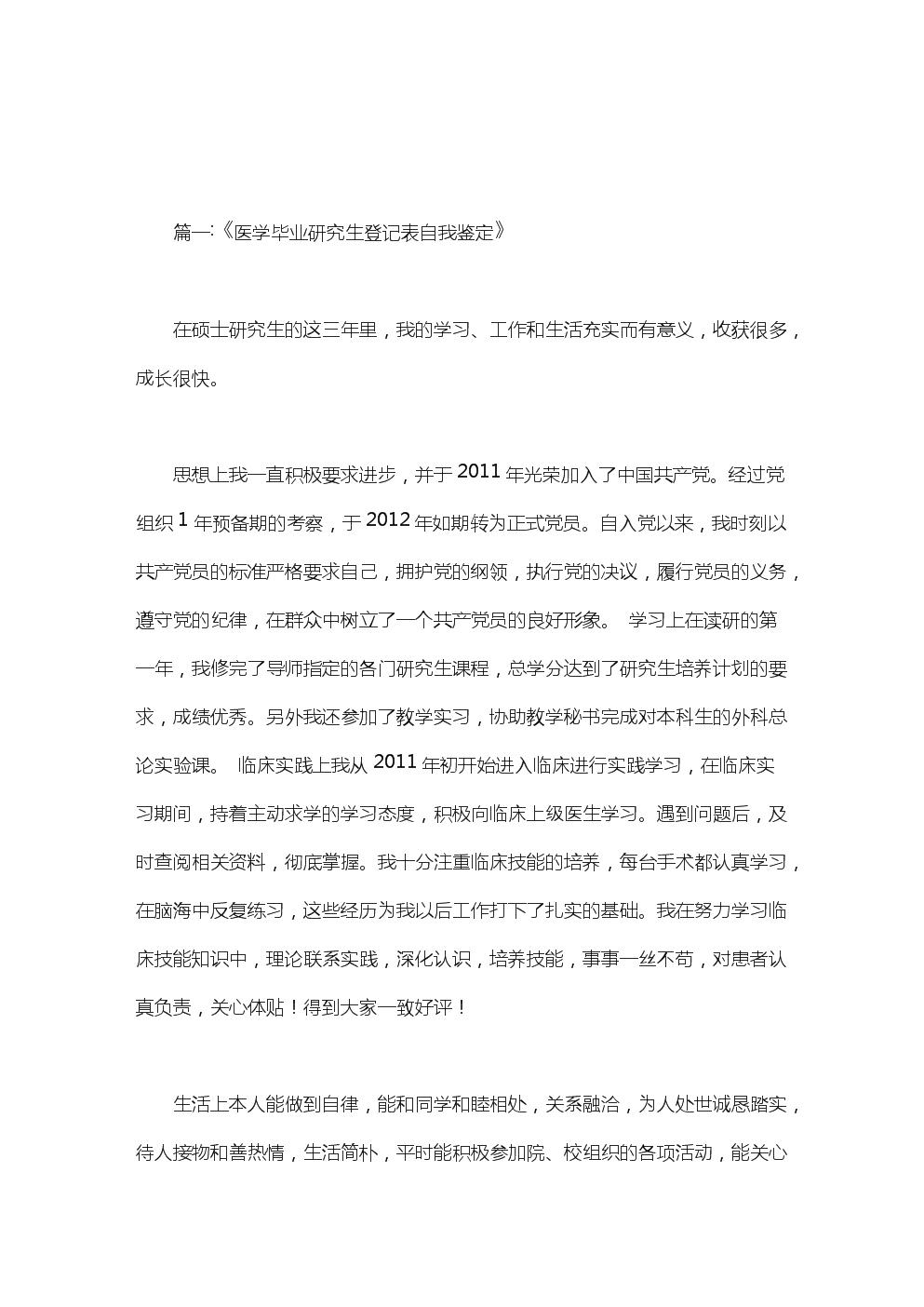 醫學研究生自我鑒定.doc