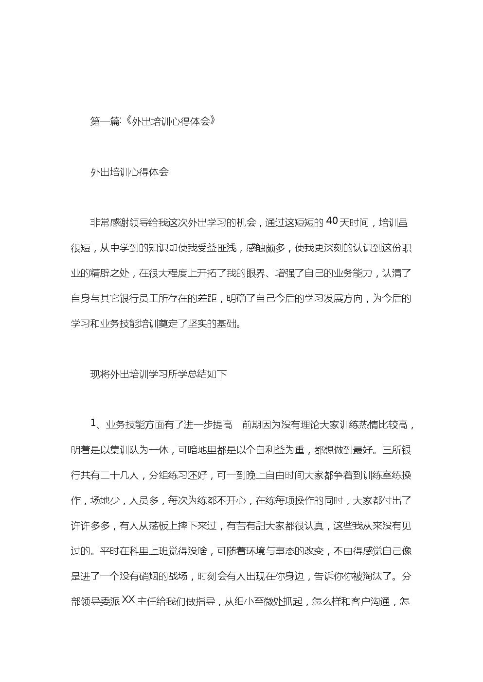 銀行外出培訓什么.doc