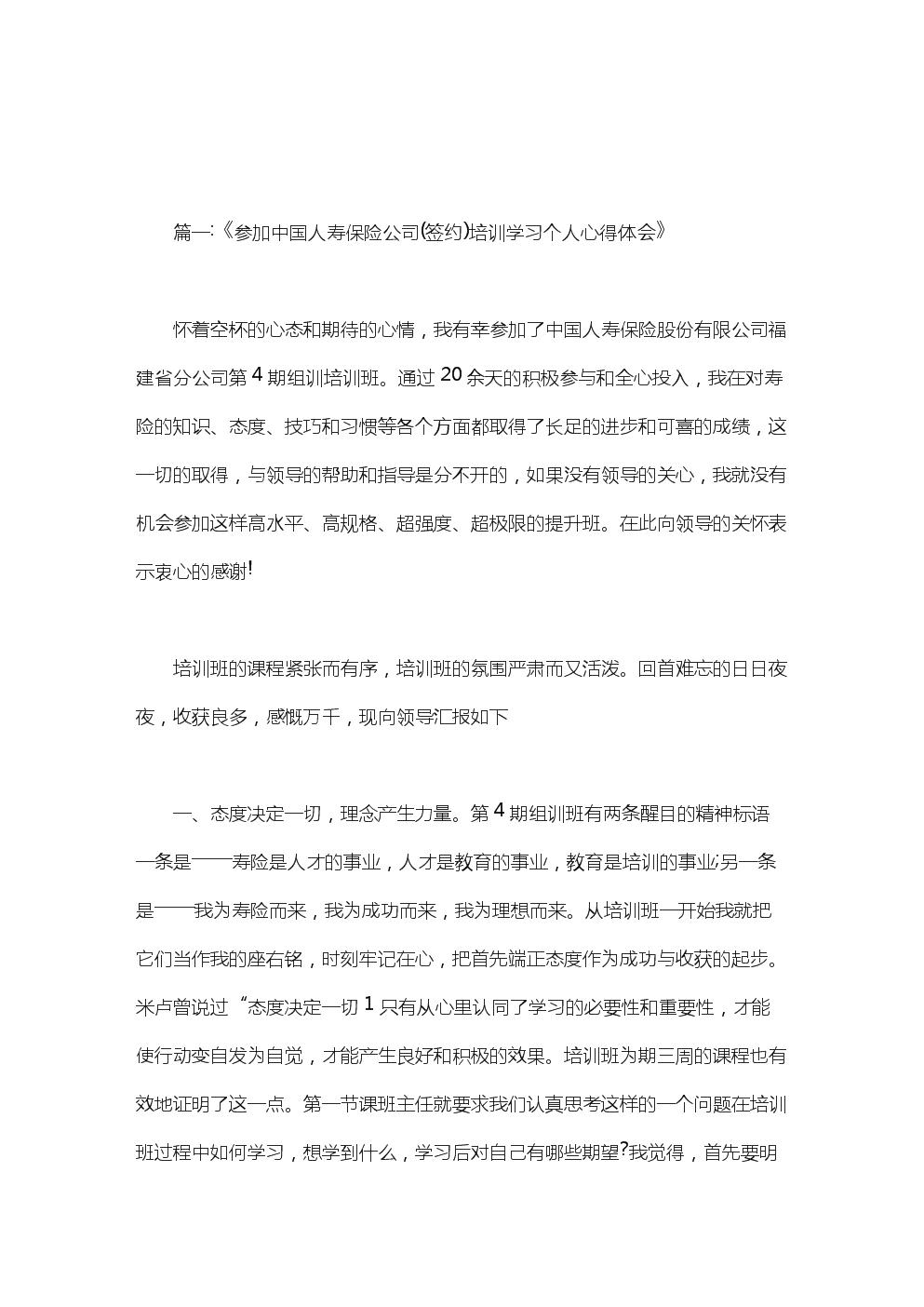 中國人壽保險公司新人培訓心得體會.doc