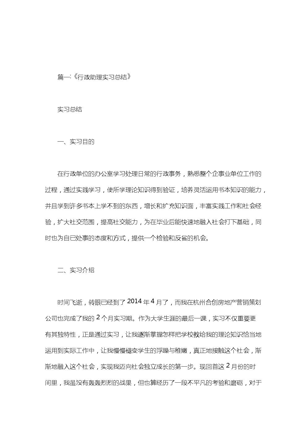 助理畢業實習自我鑒定.doc