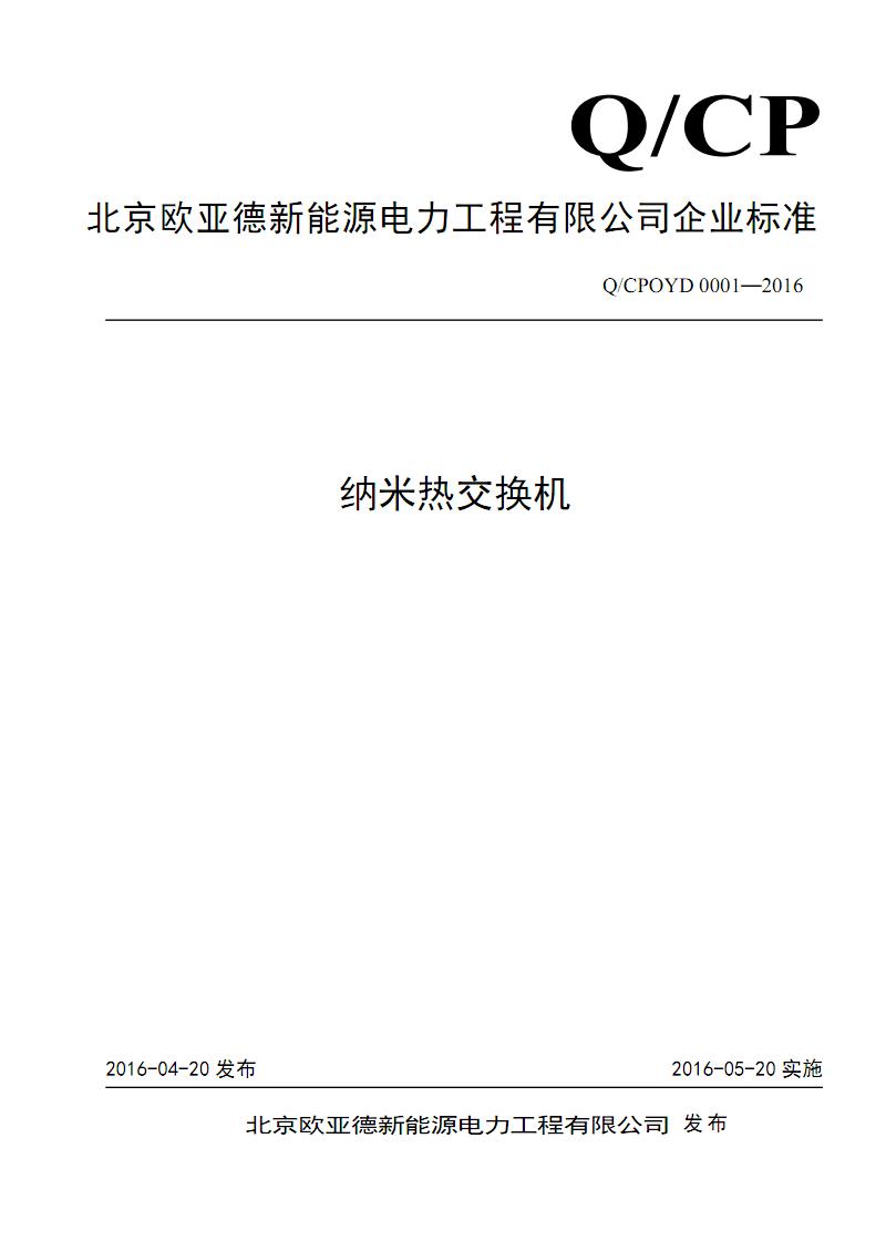 Q CPOYD 0001-2016_納米熱交換機.pdf