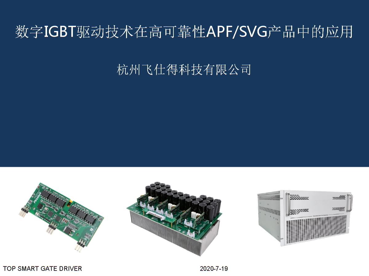 數字IGBT驅動技術在高可靠性APF_SVG產品中的運用_洪磊教材.ppt