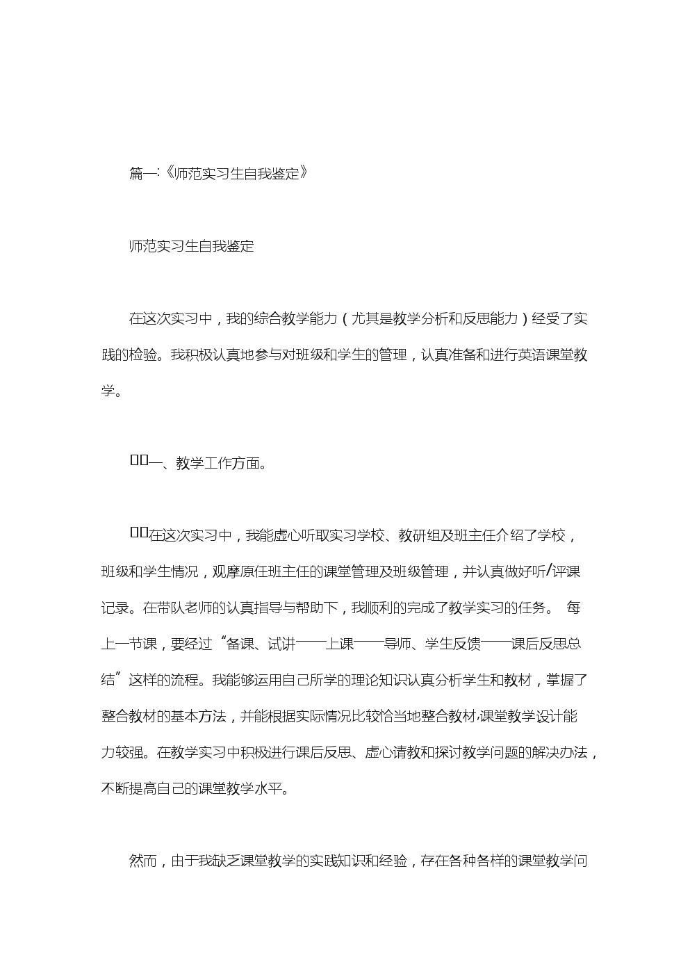 中等師范畢業生實習自我鑒定.doc