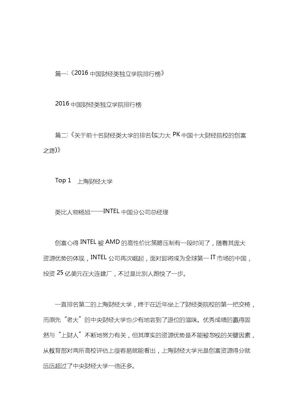 中國財經類獨立學院第一名是?.doc
