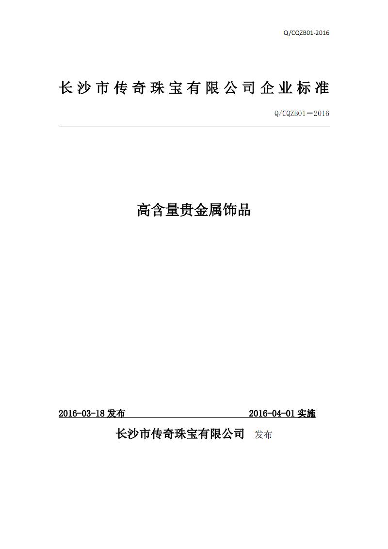 Q CQZB01-2016_高含量貴金屬飾品.pdf