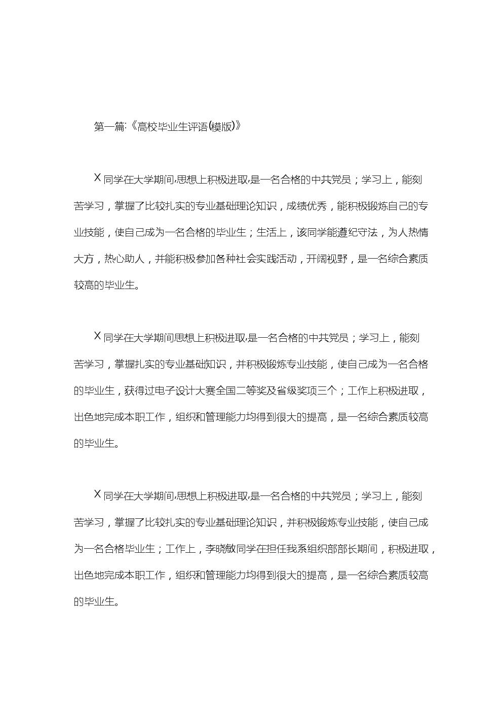 大學畢業生評價.doc