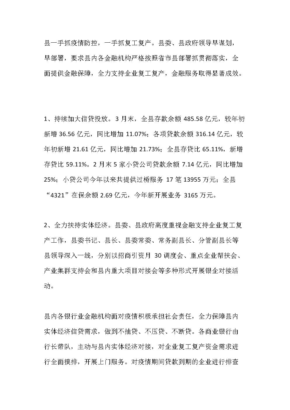 金融系統支持企業復工復產工作匯報.doc