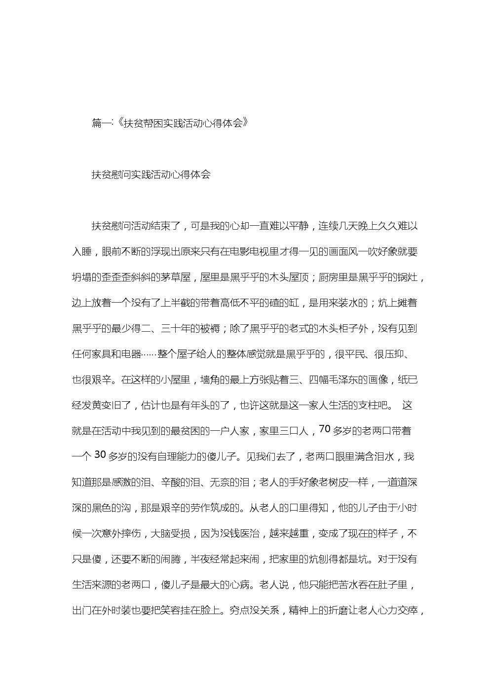 關于扶貧研討的心得體會.doc