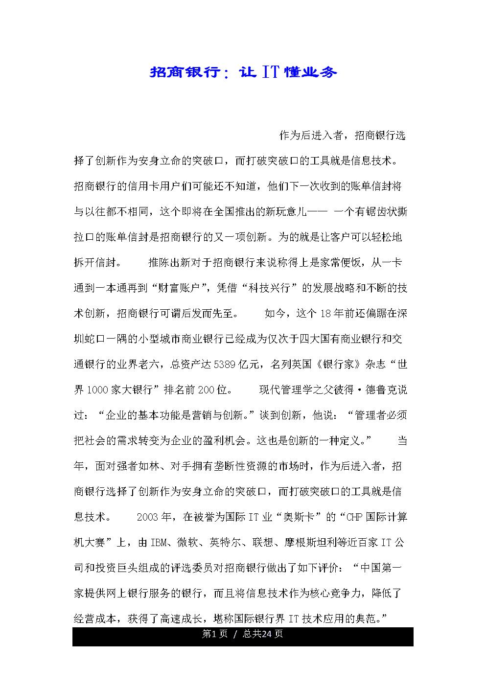 招商銀行:讓IT懂業務.doc