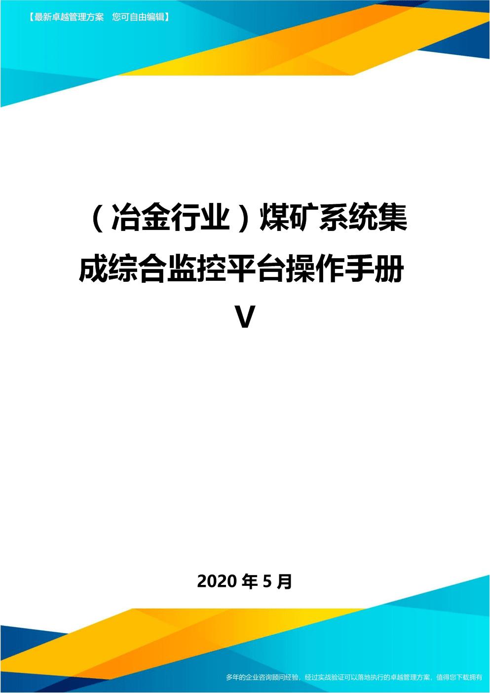 (優質)(冶金行業)煤礦系統集成綜合監控平臺操作手冊V(優質).doc