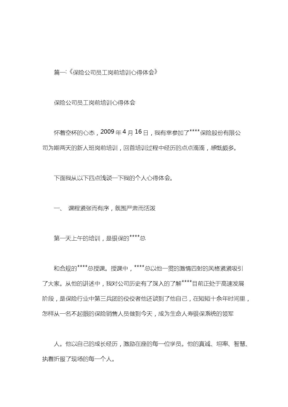 人壽保險培訓心得.doc