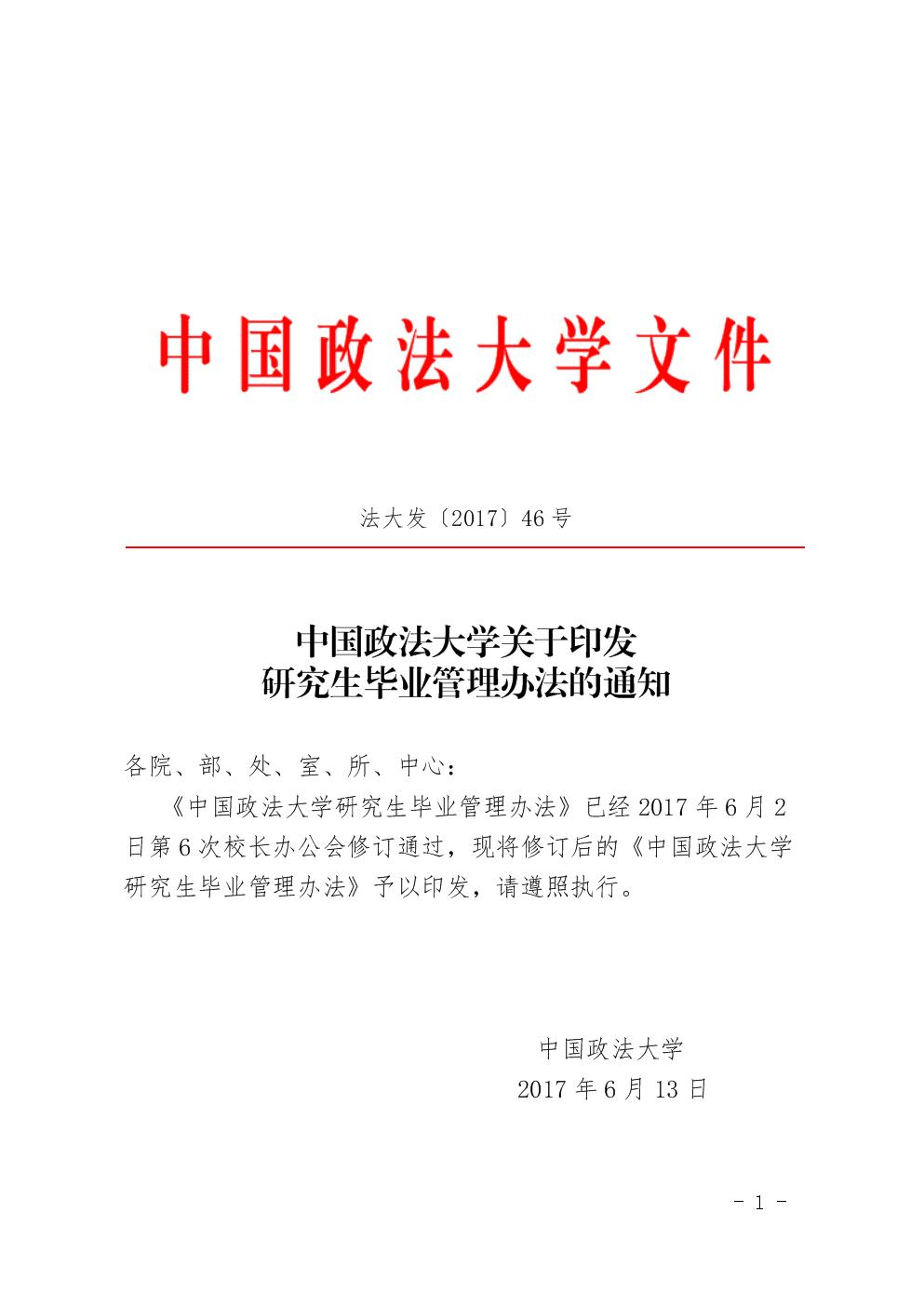 中國政法大學研究生畢業管理辦法20170613校發文20171108162653.doc