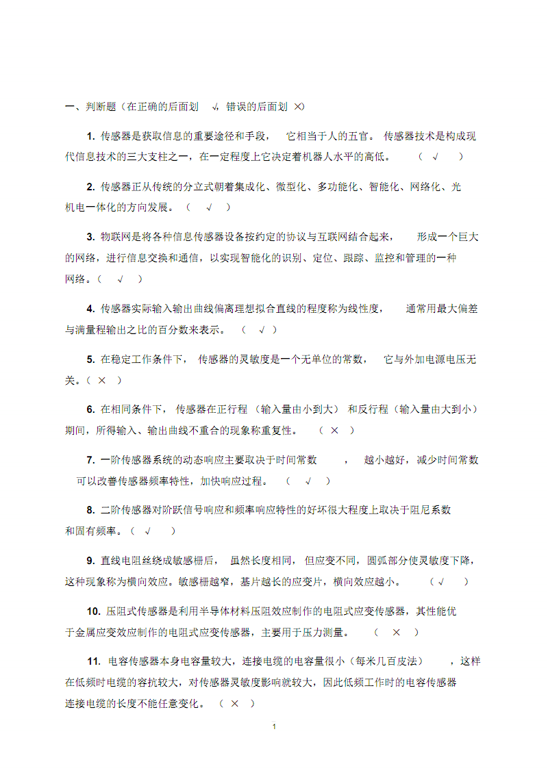 西南民大傳感器復習及答案.pdf