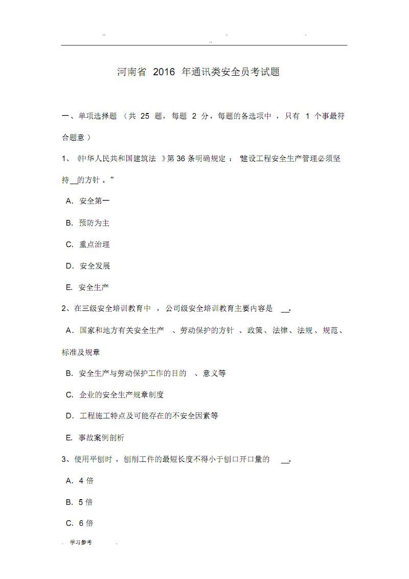 河南省2016年通訊類安全員考試題.pdf