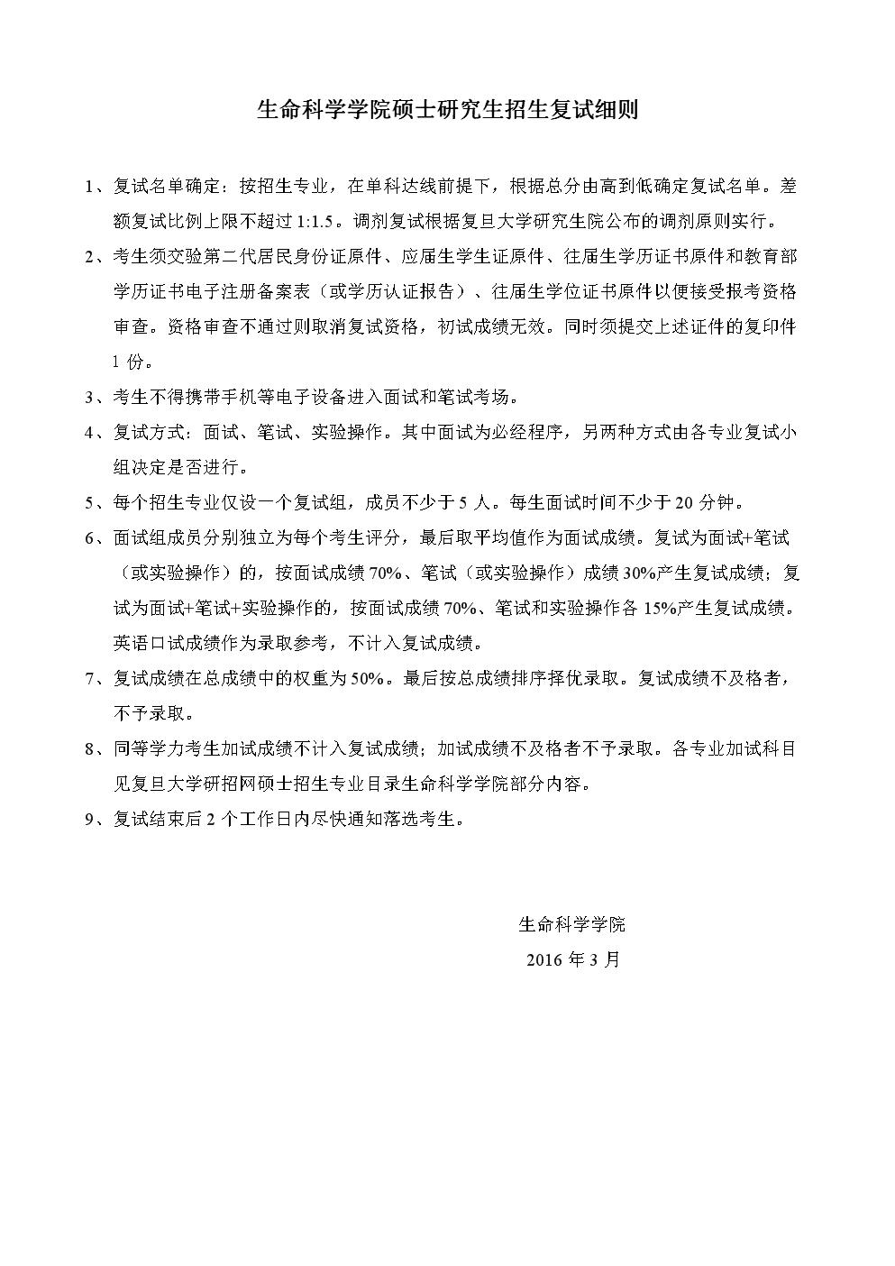 生命科學學院碩士研究生招生復試細則.docx