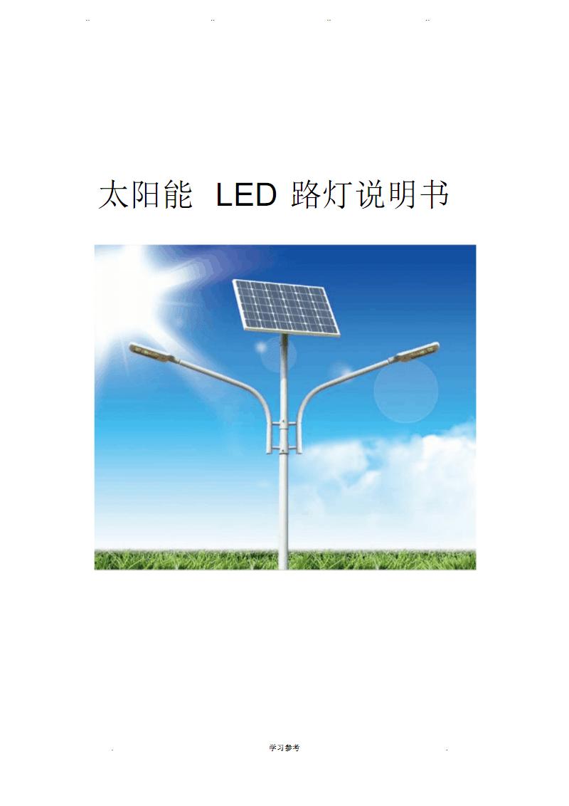 太陽能LED路燈產品說明書.pdf