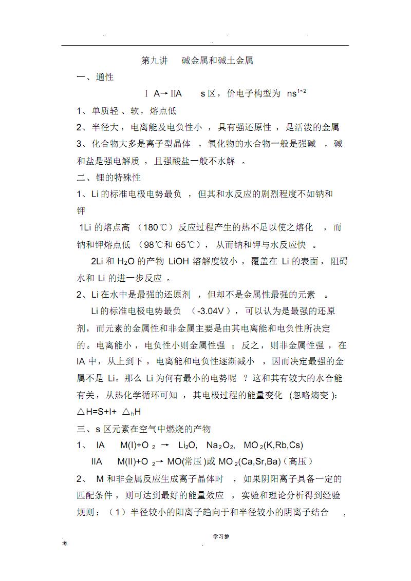 無機化學考研輔導1.pdf