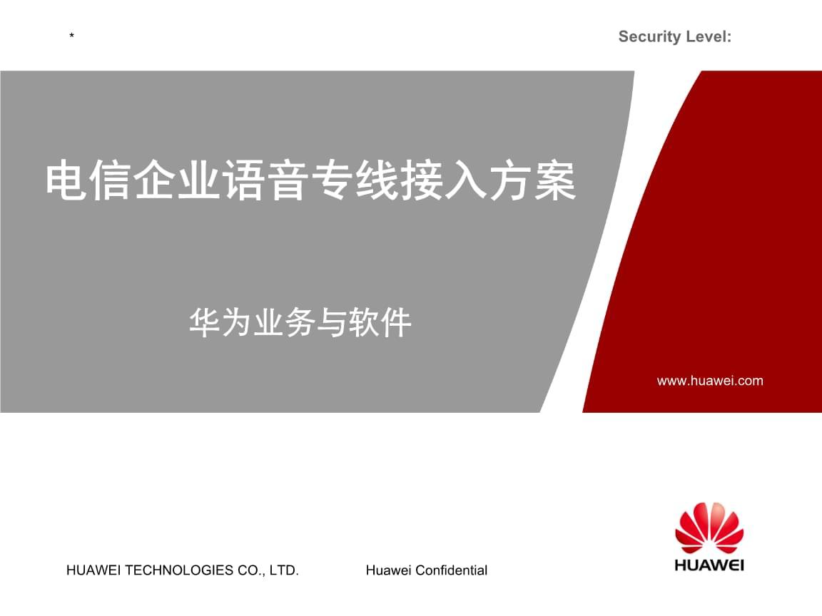 華為電信企業語音專線接入方案 V1.0 (20100222).ppt