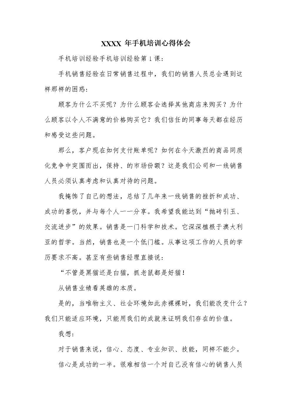 XX年手機培訓心得體會.doc