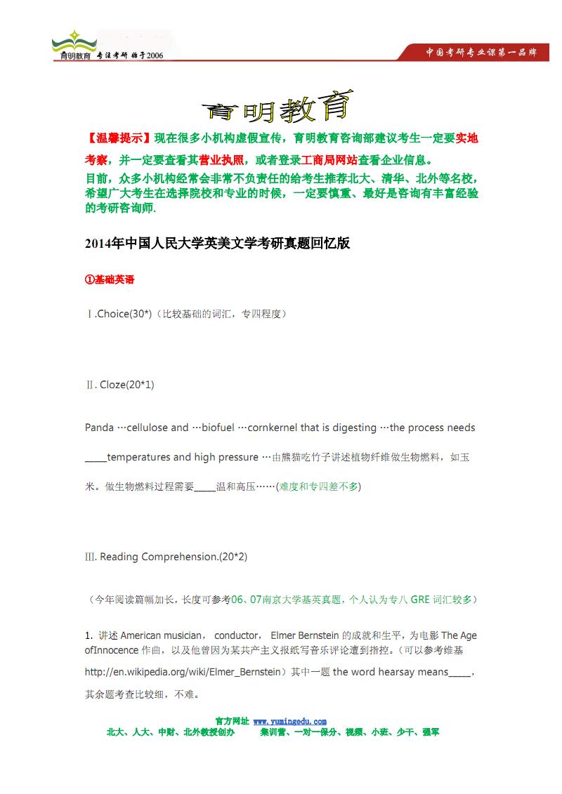 2014年中國人民大學英美文學考研真題.pdf